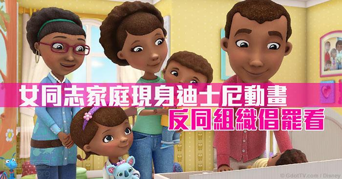 女同志家庭现身迪士尼动画,遭反同组织抨击