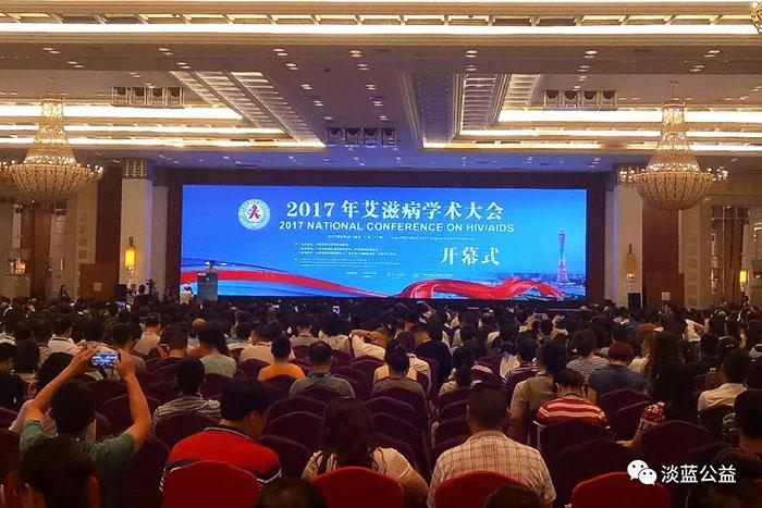 2017艾滋病学术大会,Blued分享互联网防艾显著成果